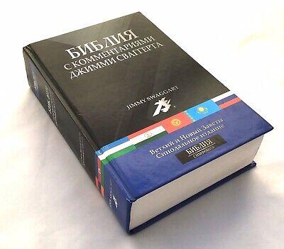 Russian Bible Jimmy Swaggart - БИБЛИЯ С КОММЕНТАРИЯМИ Джимми Сваггерта .