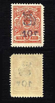 Armenia 🇦🇲 1920  SC 147 mint. g1904