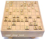 used_shogi_book