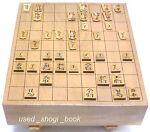 used_shogi_book