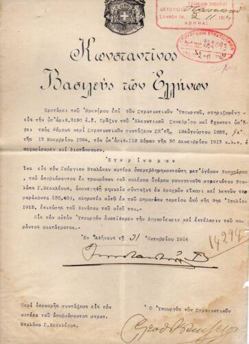 GREECE 1914 Signed Document KING KONSTANTINOS and EL.VENIZELOS Ministry defence