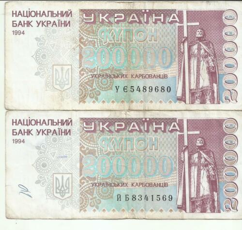 UKRAINE LOT 2x 200000 Karbovantsiv 1994  P 98. 8RW 11DES