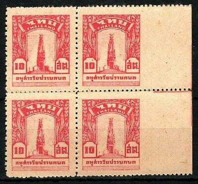 Thailand SIAM SG.312var 10s (1943) ERROR Imperf Margin WW2 BLOCK Mint MNG SS684