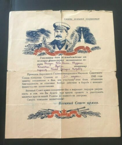 FROM STALIN ! SOVIET RUSSIAN WW2 1945 GRATITUDE DIPLOMA FOR SLOVAKIA CITIES
