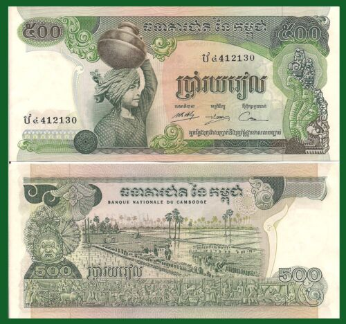 Cambodia P16b, 500 Riel, 1975, girl with jug on head / rice field LARGE see w/m