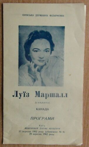 The original program of the concert of Louise Marshall (Canada) in the USSR 1962