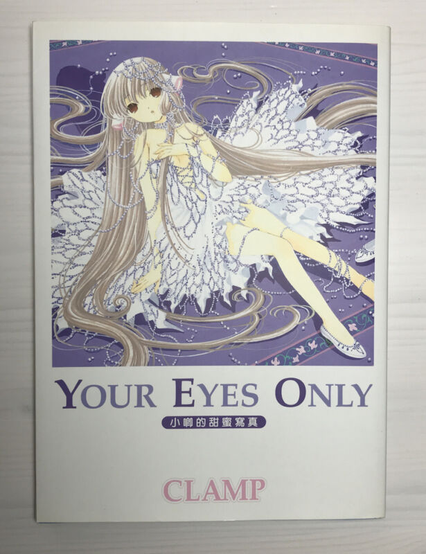 CLAMP Your Eyes Only Art Book Chobits Japanese 2003