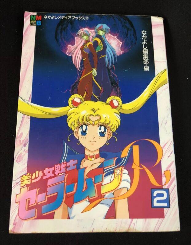 Sailor Moon R Film Book 2 comic Nakayoshi Media Books Japan 1996 Full Color