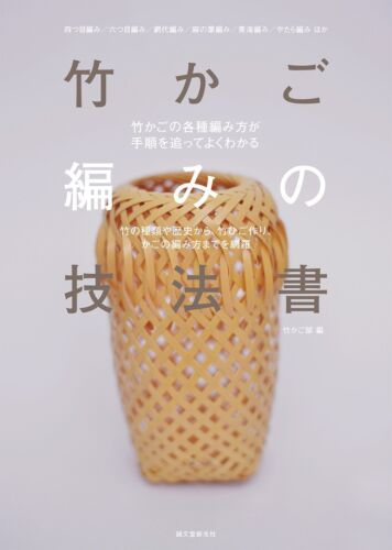 USED Technique Manual of Bamboo Basket Braided Knitting Weaving Japanese Book