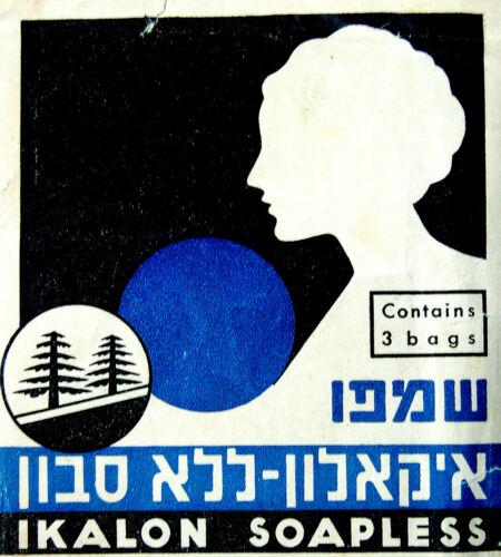 1940-50 Palestine ADVERTISING PAPER WRAPPER Bag WOMEN SHAMPOO Hebrew ISRAEL