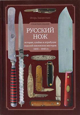 Гиды по ценам Russian Knife History