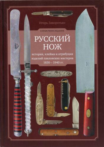 Russian Knife History Hallmarks Attribution_Русский нож История клейма атрибуция