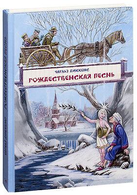 Чарльз Диккенс Рождественская песнь в прозе/Charles Dickens A Christmas Carol ()