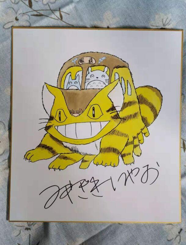 Hand drawn Miyazaki Hayao Shikishi Art Board Tonari no Totoro signed 龙猫 宫崎骏签名签绘板