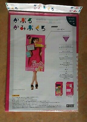 Barbie Costumes For Adults (Barbie Doll Box Costume (Big Paper Bag Mask) Japan 2015 For)