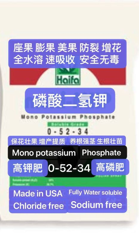 Mono potassium phosphate0-52-34MKP fully water soluble磷酸二氢钾水溶肥 叶面肥通用肥钾肥蔬菜花果肥料2oz