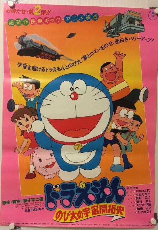 Doraemon: The Records of Nobita, Spaceblazer 1981 B2 size Original Poster