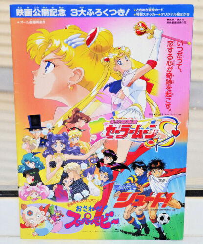 Sailor Moon S Movie Hearts in Ice Album Art Book japan furoku Nakayosi