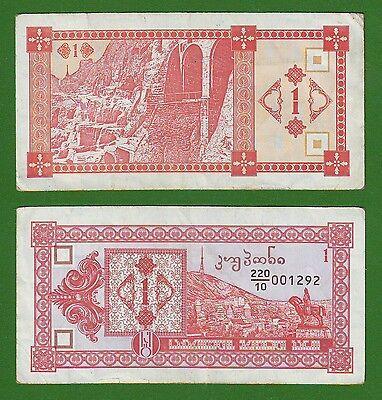 Georgia 1 Coupon (Lari ) 1993 220/10 001292 TEN  ISSUE Replacement VERY RARE !!!