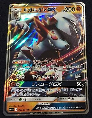 Pokemon Card SunMoon GX Battle Boost Lycanroc GX 057/114 RR SM4+ Japanese