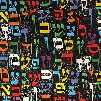 Jewish Judaica Fabric Aleph Bet Hebrew Letters on Black