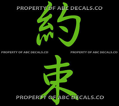 Vrs Kanji Japanese Chinese Character Word Promise Agreement Sign Car Vinyl Decal