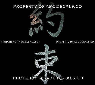 Vrs Kanji Japanese Chinese Character Word Promise Agreement Sign Car Metal Decal