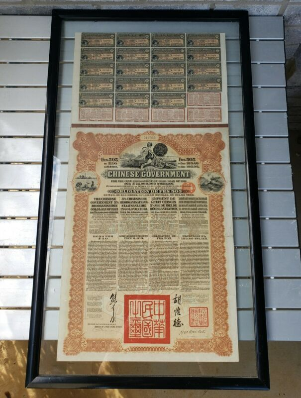 1913 Chinese Government Bond 5% Reorganization Gold Loan w/ Coupons Framed