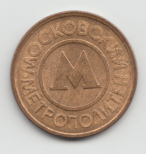 Moscow subway transportation transit token - Moscow, Russian Federation