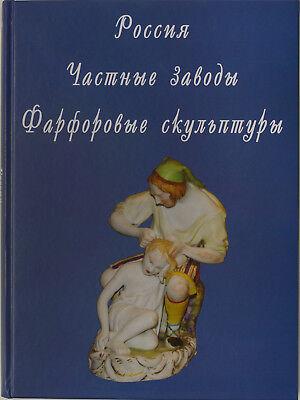 Russian Private Factories Porcelain Figurines_Росс.Част.заводы Фарфор.Скульптуры