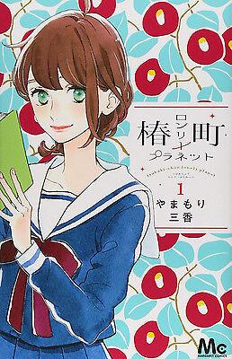 Tsubaki-cho Lonely Planet Vol.1 Mika Yamamori Comic