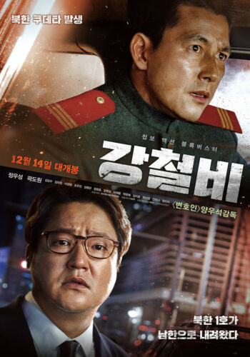 Steel Rain 2017 Korean Mini Movie Posters Movie Flyers (A4 Size)