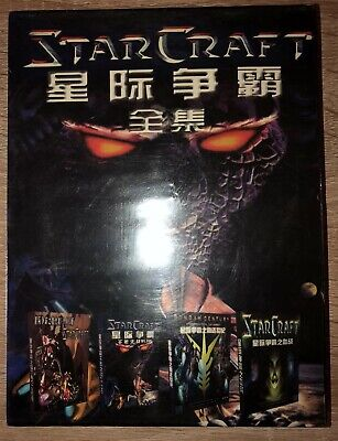 Starcraft Collection PC / Chinese Vision / Sealed / Ultra rare!
