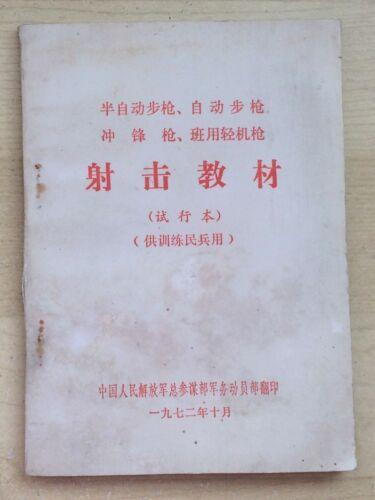 Chinese Militia Manual  SKS Rifle AK47 PPSH RPD Machine Gun China Book 1972