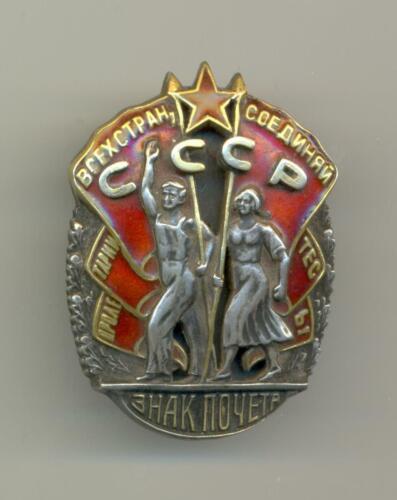Soviet Russian USSR Order Badge of Honor #27697