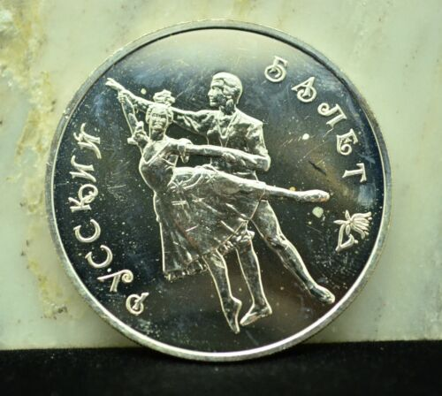 1993 RUSSIA RUSSIAN BOLSHOI BALLET 3 ROUBLES COMMEMORATIVE -90% SILVER