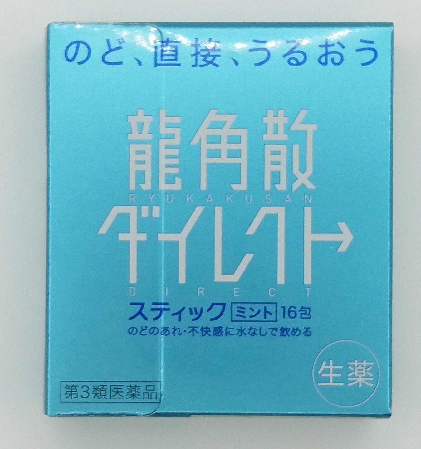 Ryikakusan Direct Stick Sore Throat Cough Mint Herbal Powder 1 BOX =16PCS (C)