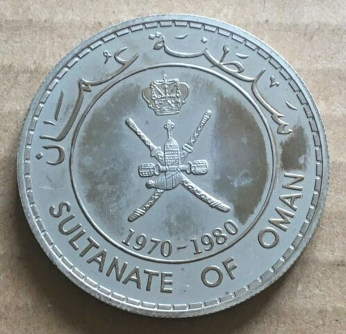 1980 Oman Commemorative 10 Anniversary Coin Token Medal Medallion Sultan Qaboos