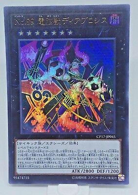 Yugioh  Japanese Number 89: Computerbeast Diablosis CP17-JP045 Ultra Rare OCG