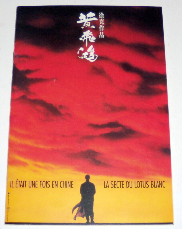 ONCE UPON A TiME iN CHiNA 1 & 2 黃飛鴻 Tsui Hark Martial arts FRENCH PRESSBOOK