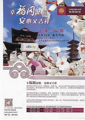JUNEYAO AIR CHINA 2015 SHANGHAI AD
