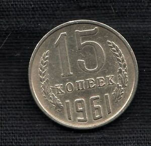 RUSSIA-15-KOPEKI-1961-SPL-Y-131-URSS-KOPEEK-RUBEL-CCCP-COPECHI-mrm