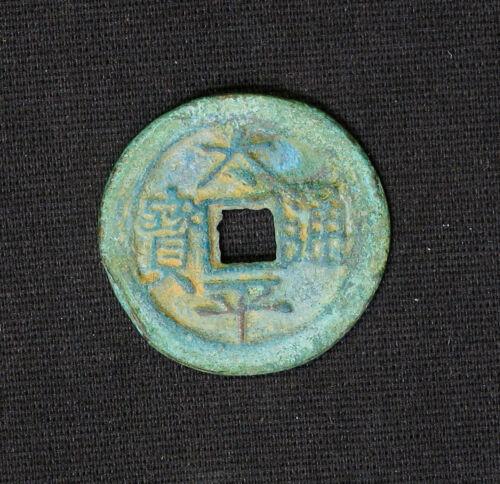 976-989 AD China Northern Song Dynasty 太 平通宝 Ancient Cash Taiping Tongbao & char