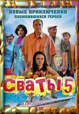 SVATY 5   СВАТЫ 5  BEST RUSSIAN COMEDY TV SERIES   2 DVD NTSC