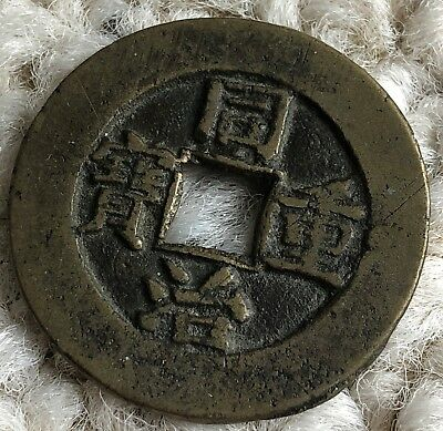 Qing-Dynastie China Ancient Bronze Tong zhi Zhong bao 10 Cash Coin 32.27 mm