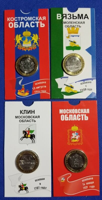 💰 2019 2020 Russia 10 Rubles set of 4 coins Cities of Russia- UNC - Blister