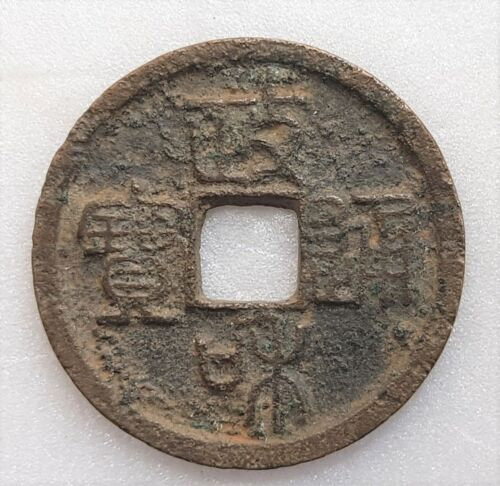Song Zheng He TB, Chinese bronze cash coin, seal script