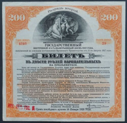 Russia / Siberia -  Irkutsk Branch State Bank  -1917- 4,5% bond 200 roubles