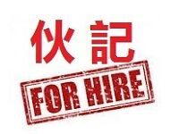Male seeking for a Chinese restaurant waiter/assistant manager or Chinese takeaway counter job