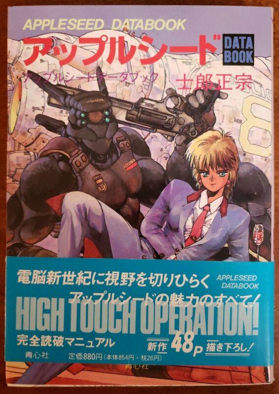 Appleseed Databook Masamune Shirow OOP 1990 Guidebook Japan New With Obi Strip